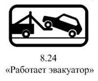 Табличка, информирующая о том, работает эвакуатор